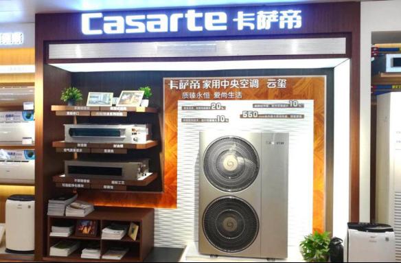 卡萨帝家用中央空调承诺10年包修0收费-焦点中国网